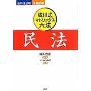 「成川式」マトリックス六法 民法 [単行本]