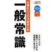 大事なとこだけ総まとめ 一般常識〈2014年版〉(NAGAOKA就職シリーズ) [単行本]