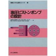 油圧ピストンポンプの設計(機械システム設計シリーズ〈2〉) [単行本]