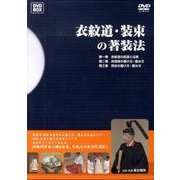衣紋道・装束の著装法[DVD-BOX]