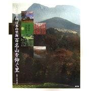 訪ねるふれあう日本の里山 日本の里海〈3〉百名山を仰ぐ里 [全集叢書]