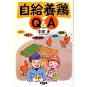 自給養鶏Q&A―エサ、育すう、飼育環境、病気、経営 [単行本]