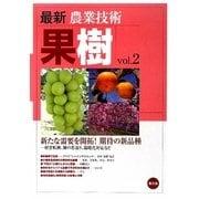 最新農業技術 果樹〈vol.2〉新たな需要を開拓!期待の新品種―経営転換、樹の若返り、温暖化対応など [全集叢書]