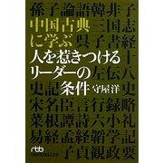 中国古典に学ぶ 人を惹きつけるリーダーの条件(日経ビジネス人文庫) [文庫]