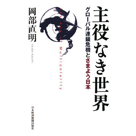 主役なき世界―グローバル連鎖危機とさまよう日本 [単行本]