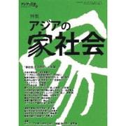 アジア遊学 NO.74 [単行本]