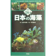 日本の海藻―基本284 [図鑑]