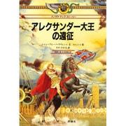 アレクサンダー大王の遠征(パノラマ・マップ・ストーリー) [絵本]
