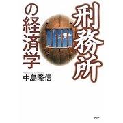 刑務所の経済学 [単行本]