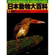 日本動物大百科 4 [全集叢書]