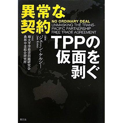 異常な契約―TPPの仮面を剥ぐ [単行本]