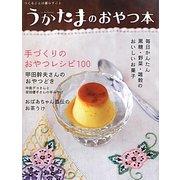 うかたまのおやつ本―手づくりのおやつレシピ100(うかたまBOOKS) [単行本]