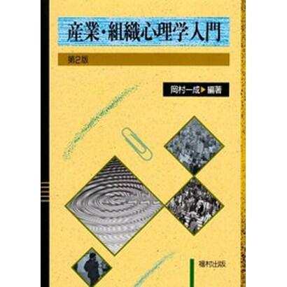 産業・組織心理学入門 第2版 [単行本]