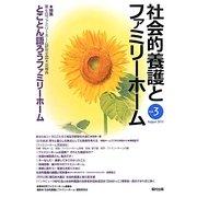 社会的養護とファミリーホーム〈Vol.3〉特集 第6回ファミリーホーム研究全国大会報告 とことん語ろうファミリーホーム [単行本]