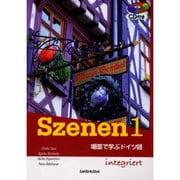 場面で学ぶドイツ語 1-CD付スツェーネン [単行本]