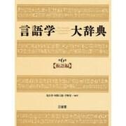 言語学大辞典〈第6巻〉術語編 [事典辞典]