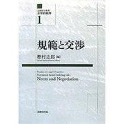 規範と交渉(法動態学叢書―水平的秩序〈1〉) [単行本]