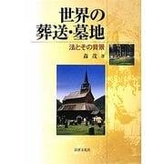 世界の葬送・墓地―法とその背景 [単行本]