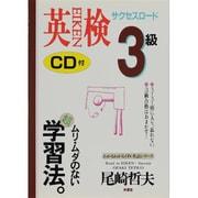 英検3級サクセスロード(わかるわかるON英語シリーズ) [単行本]