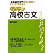 もう一度高校古文―「日本の古典文学」作品の多様性がこの1冊で味わえる [単行本]