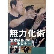 倉本成春・武学セミナー Vol.5[DVD]