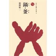 鍋・釜(ものと人間の文化史〈72〉) [全集叢書]