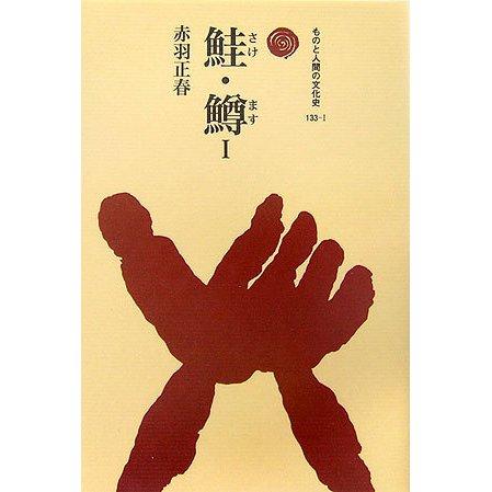 鮭・鱒〈1〉(ものと人間の文化史〈133-1〉) [全集叢書]
