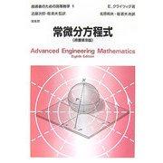 常微分方程式 第8版 (技術者のための高等数学〈1〉) [全集叢書]