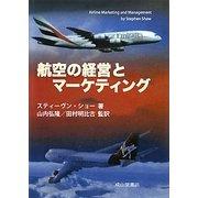 航空の経営とマーケティング [単行本]