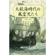 大航海時代の風雲児たち 改訂版 [単行本]