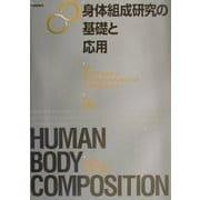 身体組成研究の基礎と応用 [単行本]