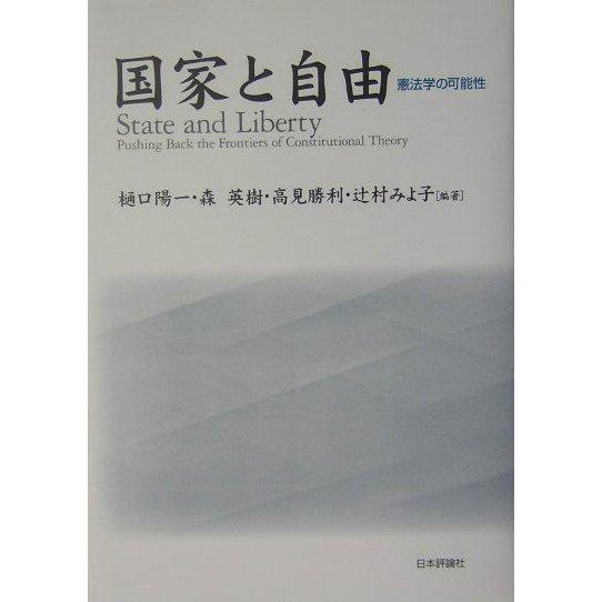 国家と自由―憲法学の可能性 [単行本]