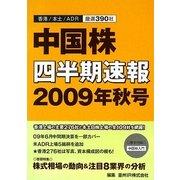 中国株四半期速報〈2009年秋号〉 [単行本]