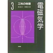 電磁気学(工科の物理〈3〉) [単行本]
