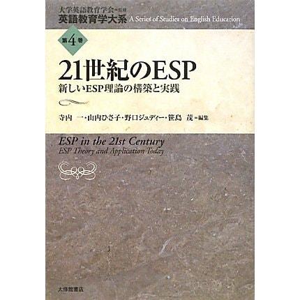 21世紀のESP―新しいESP理論の構築と実践(英語教育学大系〈第4巻〉) [全集叢書]