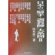 日本の「騎手-調教師」大系図〈2〉 [事典辞典]
