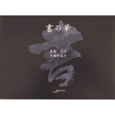 書の華(アルカディアシリーズ―アポロンブックス) [全集叢書]