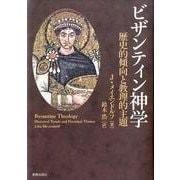 ビザンティン神学-歴史的傾向と教理的主題 [単行本]