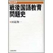 戦後国語教育問題史 増補版 [単行本]