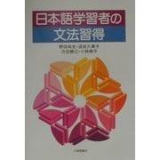 日本語学習者の文法習得 [単行本]