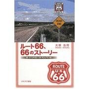 ルート66、66のストーリー [単行本]