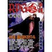 R・P・G vol.1-季刊 [全集叢書]