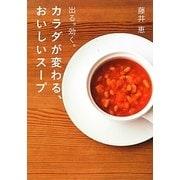 カラダが変わる、おいしいスープ―出る。効く。 [単行本]