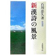 新 漢詩の風景 CD付 改訂版 [単行本]