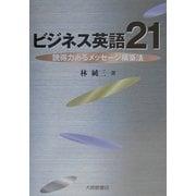 ビジネス英語21―説得力あるメッセージ構築法 [単行本]