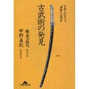 古武術の発見―日本人にとって「身体」とは何か(知恵の森文庫) [文庫]
