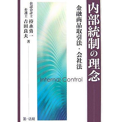 内部統制の理念―金融商品取引法・会社法 [単行本]