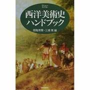 西洋美術史ハンドブック [単行本]