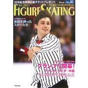 ワールドフィギュアスケート〈30〉 [単行本]