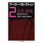 フーコー・コレクション〈2〉文学・侵犯(ちくま学芸文庫) [文庫]